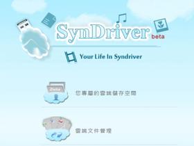 國產新雲端 SynDriver 大放送,註冊送10G,限時再送10G,還有機會拿3000元!