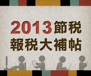 得獎公佈:【New HTC One 得主出爐】2013年節稅 報稅重點大補帖