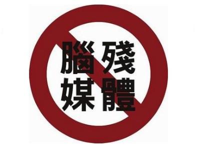 低智商社會與台灣媒體亂象的省思