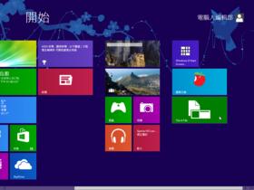 在 Windows 8 開始畫面釘選任意檔案