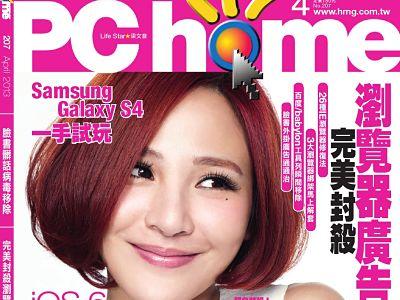 PC home 207期:4月1日出刊、受夠了惡意廣告!全面自保大作戰