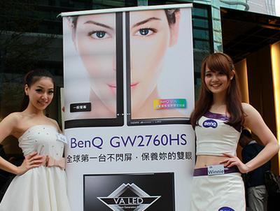 《BenQ GW2760HS全球第一台不閃屏養眼體驗會》活動花絮