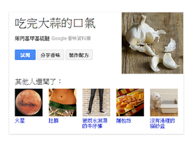 Google 推出 Nose 嗅覺體驗版,想聞聞大蒜、肚臍、火星的味道嗎?