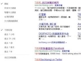Google Search Tools Back 幫你將 Google 的進階搜尋改回左邊欄位