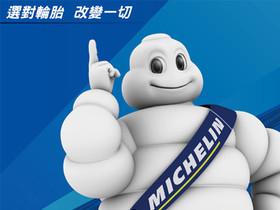 台灣米其林「MICHELIN一元夢想」活動正式起跑