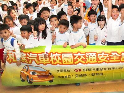 推動 10萬學童交通安全觀念:和泰連續八年舉辦巡迴講座