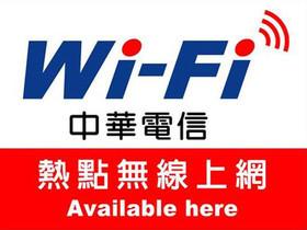 手機自動登入中華電信 Wi-Fi 熱點,Android 、iPad 版本加入!