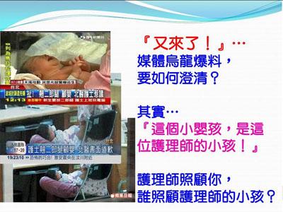 新聞報導、網路傳言該信誰?以護士翹腳搖小孩事件為例