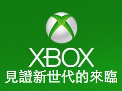 次世代 Xbox 將在 5 月 21 日提前亮相、Xbox.com 全程直播