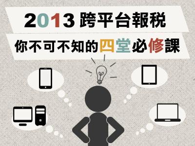 【得獎公佈】2013 跨平台網路報稅不可不知的4堂必修課,平板電腦報稅簡單安全沒煩惱!!