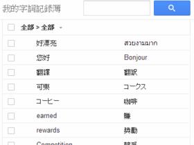 Google 生字記錄簿,查過的英文單字不再忘