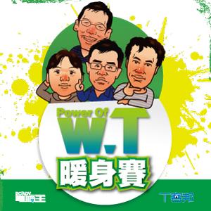 【得獎公佈】「POWER of W.T 暖身賽」電競專用包幸運得主出爐囉!!