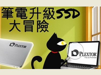 Plextor 舉辦「升級大冒險」遊戲,利用互動影片示範筆電升級並將送出豐富大獎