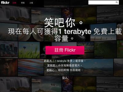 笑吧你。Flickr 免費帳戶提供 1TB 上載容量