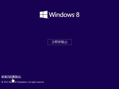 Windows 8 用不習慣?免重灌!快速回復舊版 Windows