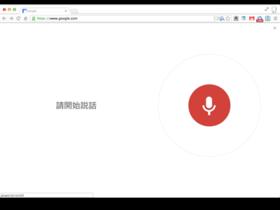Chrome 27 加入語音搜尋功能、Chrome for iOS 隨後跟進
