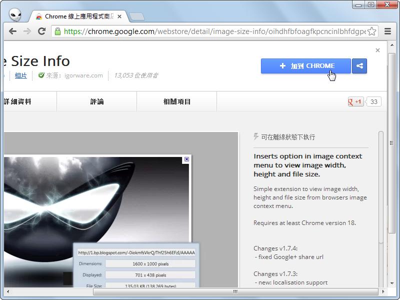 Chrome外掛程式,即時查看網頁圖片的真實大小