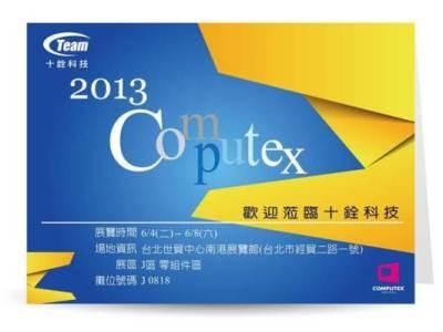 旗艦型全系列產品顛覆原創   十銓科技2013 Computex磅礡登場