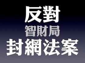 抗議智財局封網,網友大串連,懶人包、抗議活動紛紛出爐