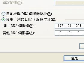 選對 DNS,速度快N倍