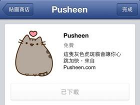 雖然起步晚,但 Facebook Messenger  也有貼圖可用