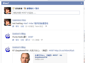 Facebook 正式導入 Hashtag 標籤功能,趕快用 # 標記關鍵字吧