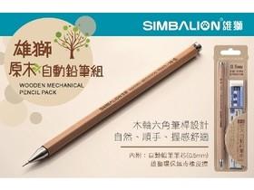 雄獅原木自動鉛筆組 原木自然風 體驗寫作舒適握感