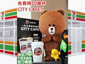 10萬杯咖啡免費送!LINE 與 7-Eleven 合作,加入官方帳號免費換熱美式咖啡