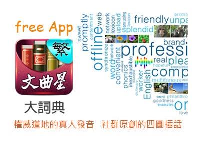 遠見科技哈電族推出免費詞典 App  文曲星大詞典繁體版