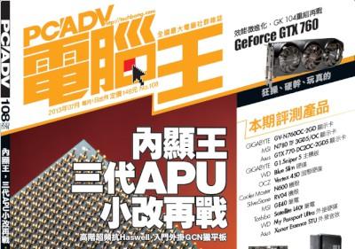 PCADV 108期、7月1日出刊:內顯王,三代 APU 小改再戰