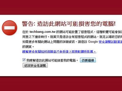 Google 公布全球惡意網頁調查報告,台灣比例 5% 排名安全前段班,歐洲比美洲還危險