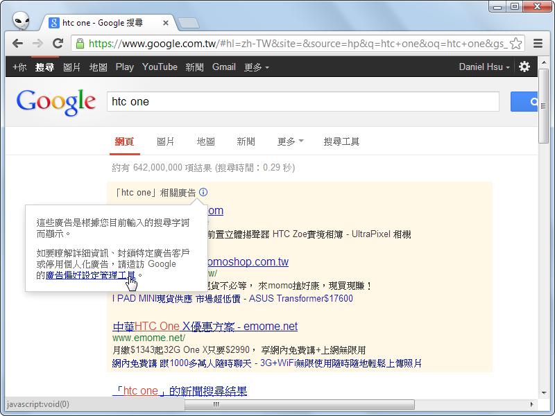 自訂 Google 關鍵字廣告類別,討厭廣告退散