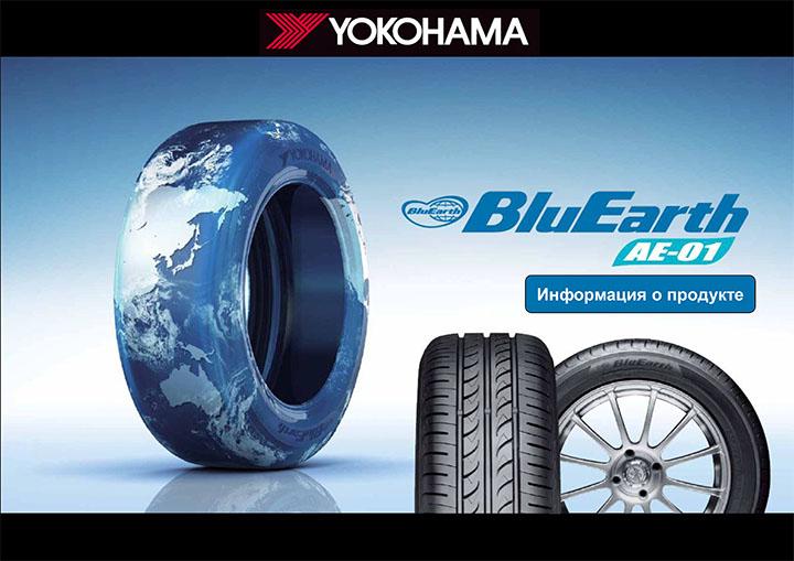 【得獎公佈】橫濱 Yokohama AE01環保省油輪胎大贈送!超過萬元,自用、送人兩相宜