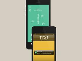 不用自己查颱風假!「我要放假」App 幫你掌握國定假日、停班停課資訊