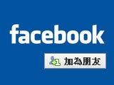 找出你的Facebook個人網址,加入好友更方便