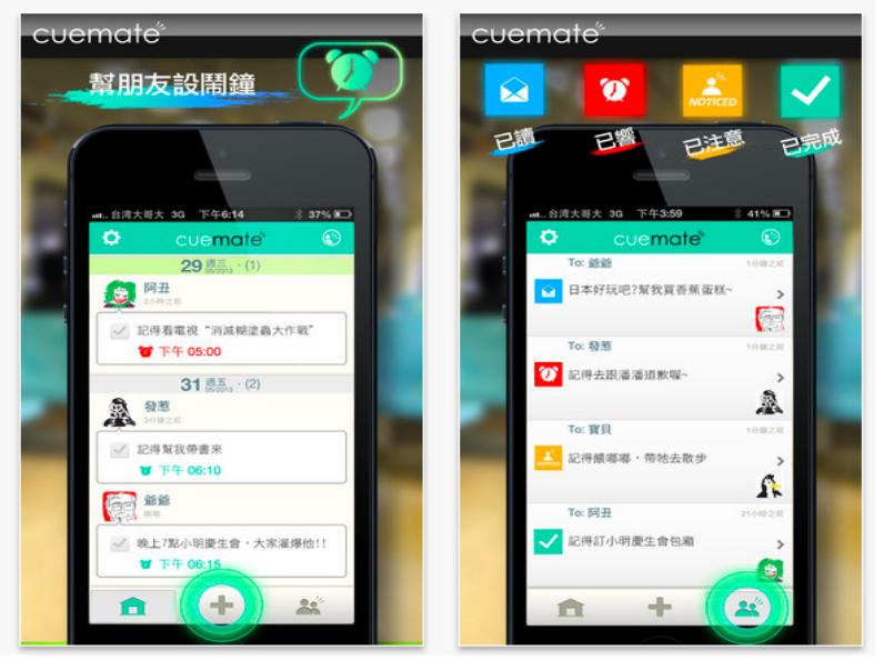比奪命連環 Call 還有用!幫好友設提醒鬧鐘 Cuemate  App 團隊專訪