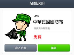 網友都超想要的 LINE 「中華民國國防布」貼圖,可惜沒得下載