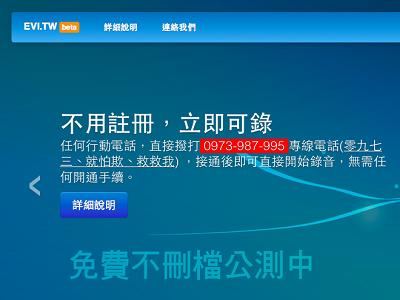 還想湮滅證據?小心台灣蒐證雲「Evi.tw」幫手機對話自動錄音
