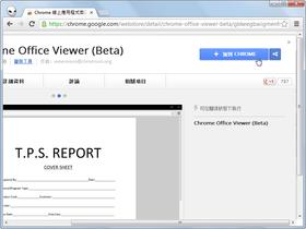 免下載,直接用 Chrome 開啟雲端 Office 文件