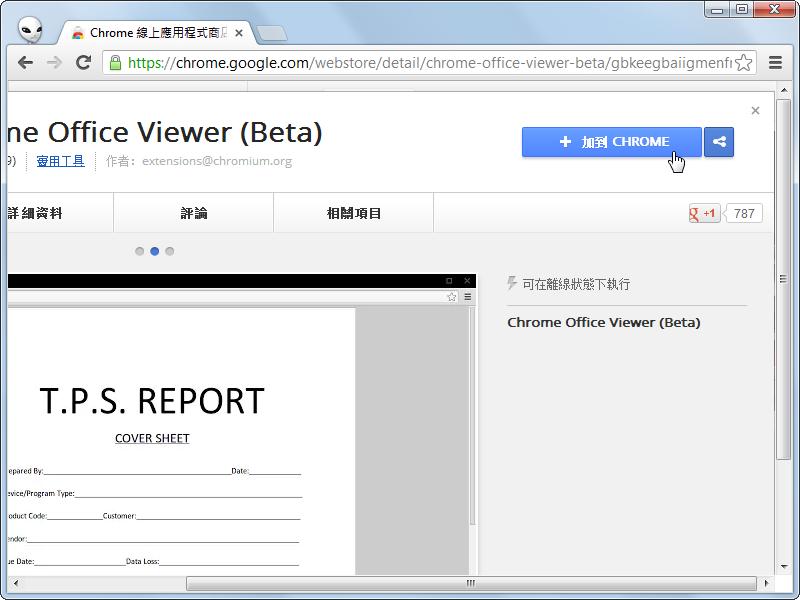 免下載,直接用 Chrome 開啟雲端 Office 文件 | T客邦