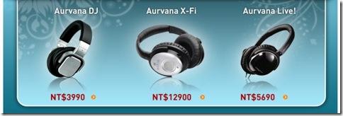 創新未來耳機在台灣正式上市