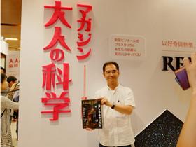 《大人的科學》雜誌創刊10週年首次台灣海外聯展、中文版今年推出