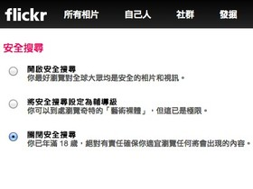 Flickr 台灣用戶強制啓用安全搜尋過濾器,目前已解除