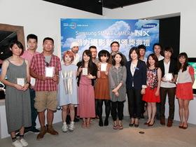 Samsung潛力攝影新銳競賽 頒獎典禮直擊