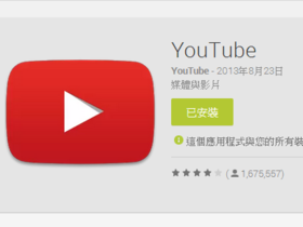 Youtube for Android 手機軟體更新,邊找邊看縮放螢幕小技巧