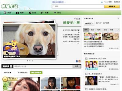 Yahoo!奇摩部落格與無名小站將終止服務