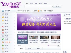 中國雅虎宣布停止服務