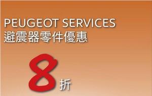 2013 PEUGEOT SERVICES 原廠零件優惠活動 9月~10月精選特惠-避震器零件