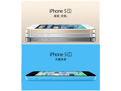 iPhone 5c、iPhone 5s 出來了,該換成新機嗎?