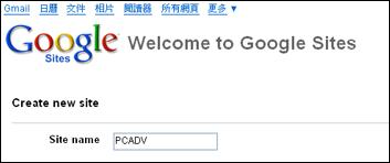 Google Sites:按三下架好Google牌網站